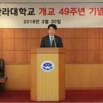 제주한라대학교, 제49주년 개교기념식 개최