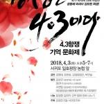 '강정은 4.3이다' 제주4.3 70주년 기억문화제 개최