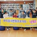 구좌청소년문화의집-세화초등학교, 난타교실 개설