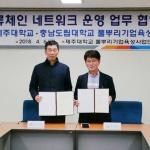 제주대-충남도립대 풀뿌리사업단, 지역산업 발전 업무협약