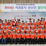 제주도민체전 D-2...서귀포시선수단 결단식 개최