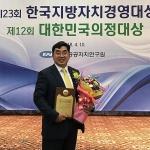 이경용 의원, 제12회 대한민국의정대상 최고의원상 수상