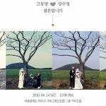 [화촉] 고동명 뉴스1 기자♥제주도청 강수정 결혼