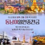 이스타항공, 베트남 등 6개 동남아노선 특가 이벤트