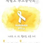 함덕고 교육가족이 함께하는 세월호 4주기 추모음악회