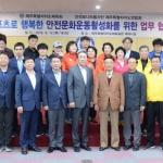 안전모니터봉사단-제주도체육회, 안전문화운동활성화 협약