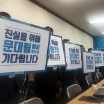 """당원명부 유출의혹 공개검증 무산...""""문대림 떳떳하면 왜 불참?"""""""