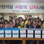 초아적집사봉사회, 김치나눔 봉사활동 전개
