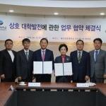 제주관광대학교-인천재능대학교, 업무협약 체결