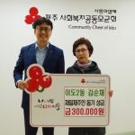 이도2동 김순채씨, 재일제주인 1세대 돕기 성금 기탁