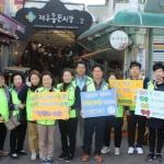 제주순복음종합사회복지관, '인사 캠페인' 전개