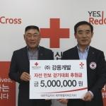 강용개발, 자선 만보 걷기대회 후원금 전달