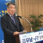 민주당 후보경선 재심 '기각'...김우남 후보, 최종 결심은?