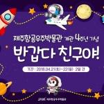 제주항공우주박물관, 개관 4주년 기념 이벤트 다채