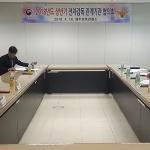 제주준법지원센터,'전자감독 관계기관 협의회 개최