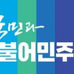 민주당 도의원 8곳 후보경선....지역구별 결과는?
