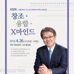 4차 산업혁명 아카데미 26일 제2강좌...최양희 전 미래부장관 특강