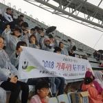 제주 동화초, '가족사랑 축구경기' 관람