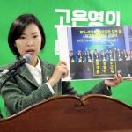 """고은영 후보 """"세계7대경관 전화사기, 문대림 후보 사과하라"""""""