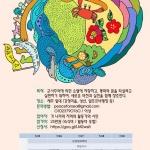 '2018 평화바다 위한 섬들의 연대 캠프' 제주서 개최...참가자 모집