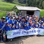 2018 신바람가족봉사단 환경교육·정화활동 전개
