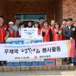 제주우체국, 성심요양원 행복나눔 봉사활동 전개