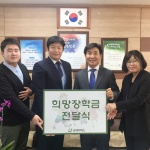 아라초, 굿네이버스 희망장학금 전달
