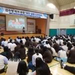 애월고, 김수영 작가 초청 진로캠프 열어