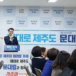발표자료 논란 '곤혹' 문대림 후보측 재반박 공세