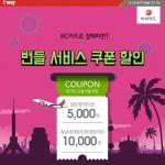 티웨이항공, BC카드 결제시 번들서비스 할인 이벤트 진행
