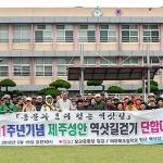 제주북초, 개교 111주년 '제주성안 역삿길 걷기' 개최