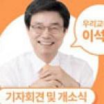 """이석문 후보, 26일 선거사무소 개소... """"함께, 아이행복 캠프"""""""