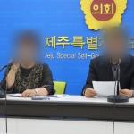 """서귀포시 섬마을 '시끌'...""""이장이 모녀에게 성추행.성희롱"""""""