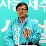 """장성철 후보 개소식 선거전 돌입...""""소득 불균형 해소할 것"""""""
