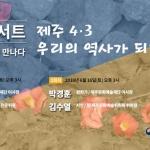 대한민국역사박물관, '4.3이 우리역사가 되기까지' 토크콘서트 개최