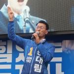 """문대림 후보 선대위 출범식...""""행복한 제주도 만들어 낼 것"""""""