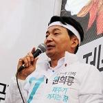 """원희룡 후보 출정식...""""특권과 반칙 없는 제주 만들 것"""""""