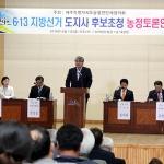 지방선거 농업정책 후보자 토론회...'農心잡기' 경쟁 후끈