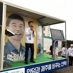 """양시경 후보 출정식...""""용머리해안 자연유산 등재할 것"""""""