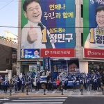 """정민구 후보 출정식 성황...""""삼도동을 주민자치 1번지로"""""""