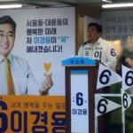 """이경용 후보 출정식 성황...""""행복한 서홍.대륜동 위해 모든 역량 바치겠다"""""""