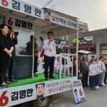 김명만 후보 도남오거리서 출정식, 세몰이 본격화