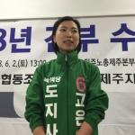 고은영 후보, 협동조합노조 간부수련회 행사장 방문
