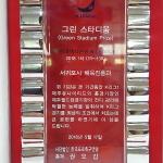 제주월드컵경기장, '그린 스타디움상' 수상