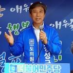 """강성균 후보 출정식...""""전국 1등 애월읍 만들 것"""""""