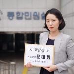 원희룡 캠프, 문대림 후보 뇌물수수 혐의 검찰 고발