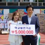 서귀여고총동문회, 모교 발전기금 '쾌척'