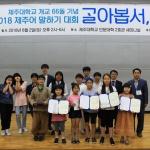 도남초 김서은ㆍ김다은, '제주어 말하기 대회' 대상