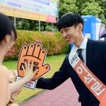 이석문 후보 가족, '사전투표 하이파이브' 캠페인 진행