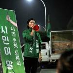 고은영 후보, 선거방송토론회 배제 항의 필리버스터